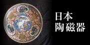 日本陶磁器