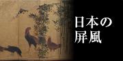 日本茶道具